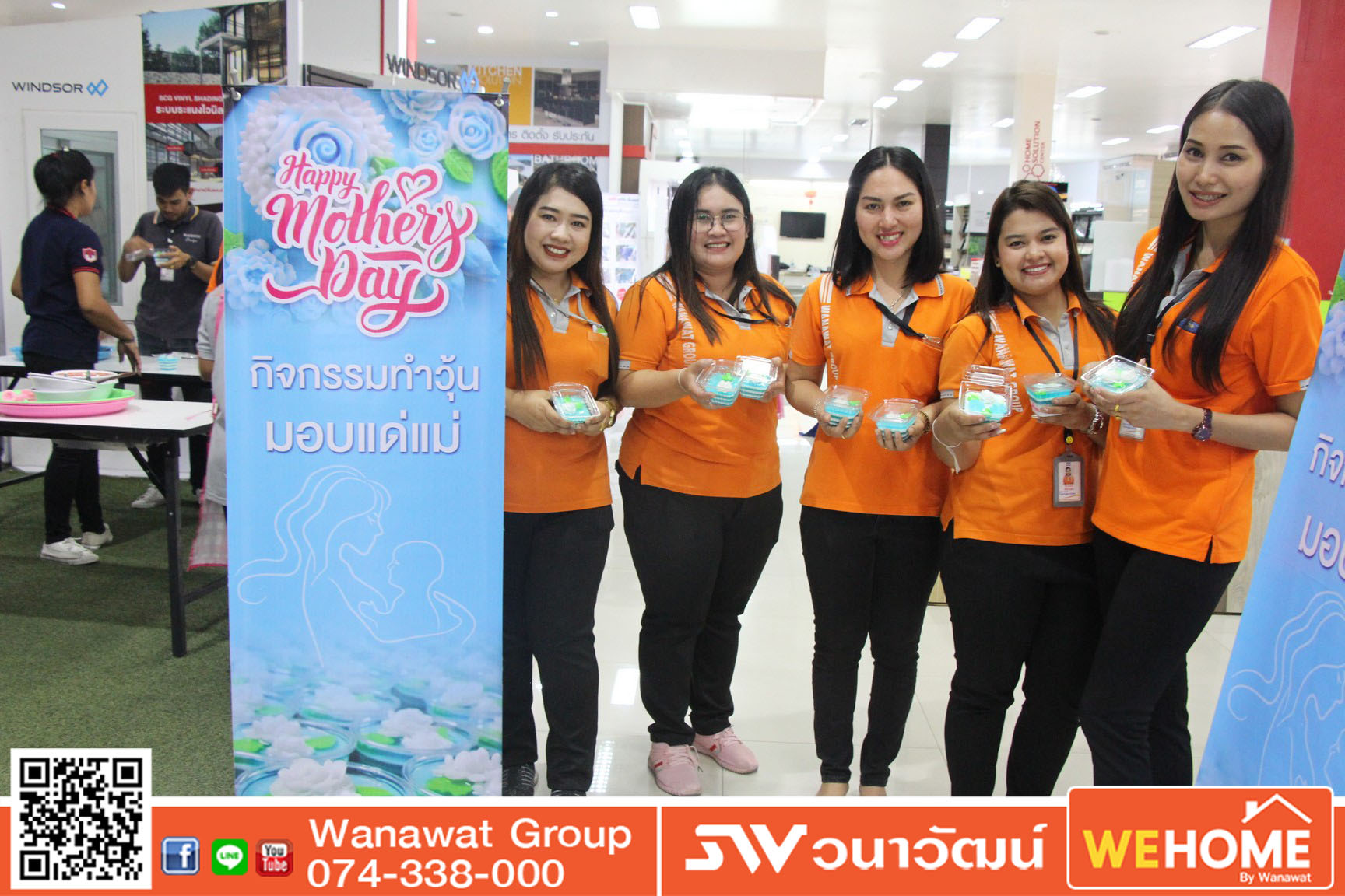 we home โครงการ Happy Mother's Day